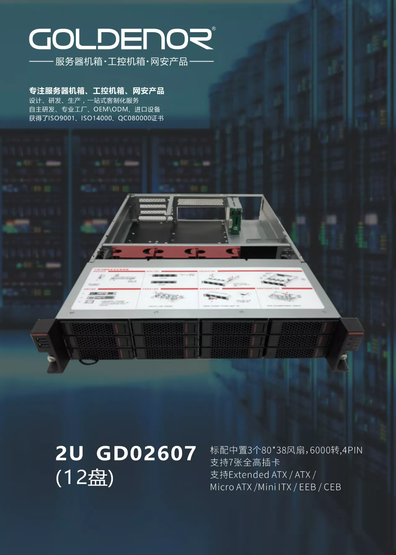 Dongguan Goldenor Precision Intelligent Manufacturing Co.,Ltd . will make a wonderful appearance in 2021 Shanghai International blockchain technology and Application Expo.